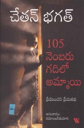 105 Number Gadilo Ammayi Telugu Book By Chetan Bhagat