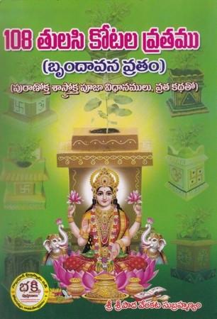 108 Tulasi Kotala Vratamu (Brundavana Vratam) Telugu Book By Sripada Venkata Subrahmanayam