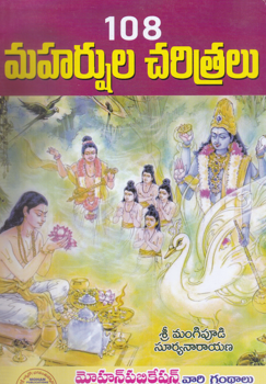 108-maharshula-charitralu-telugu-book-by-sri-mangipudi-suryanarayana