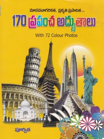 170-prapancha-adbhutaalu-telugu-book-by-poorvita