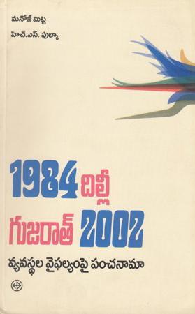 1984 Dilli - Gujarat 2002 Vyavasthala Vaiphalyampai Panchanama Telugu Book By Manoj Mitta And H.S.Pulka