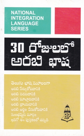 30 Rojulalo Arabbi Bhasha Telugu Book By Na.su.ra.Ganatte