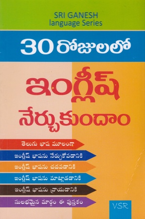30 Rojulalo English Nerchukundam Telugu Book By V.S.R