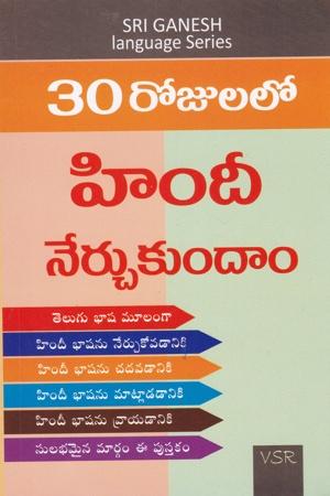 30 Rojulalo Hindi Nerchukundam Telugu Book By V.S.R