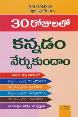 30 Rojulalo Kannadam Nerchukundam Telugu Book By V.S.R