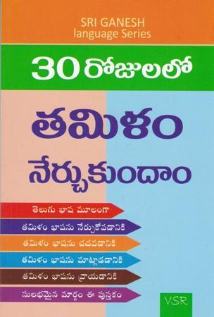 30 Rojulalo Tamilam Nerchukundam Telugu Book By V.S.R