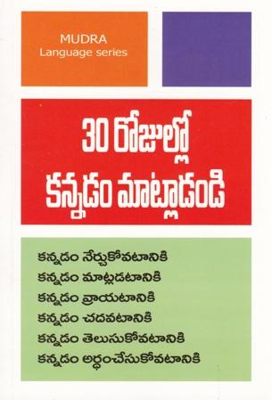 30 Rojullo Kannadam Matladandi Telugu Book By J.P.'s Educational Academy
