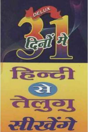 31 Rojulalo Hindi Nundi Telugu Nerchukundam Telugu Book By M.Madhavi
