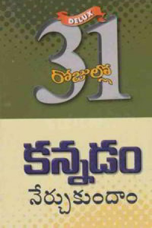 31 Rojullo Kannada Nerchukundam Telugu Book By M.Madhavi