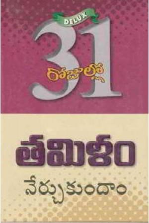 31 Rojullo Tamilam Nerchukundam Telugu Book By S.Anuradha