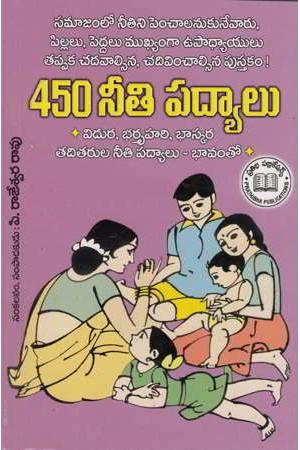 450 Neeti Padyalu Telugu Book By P.Rajeswara Rao