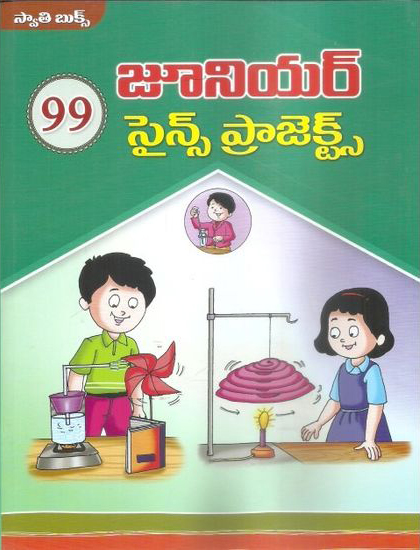 99 Junior Science Projects Telugu Book By G.Ramu