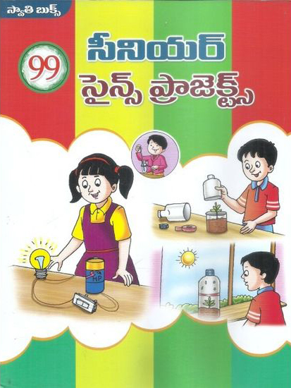 99 Senior Science Projects Telugu Book By G.Ramu