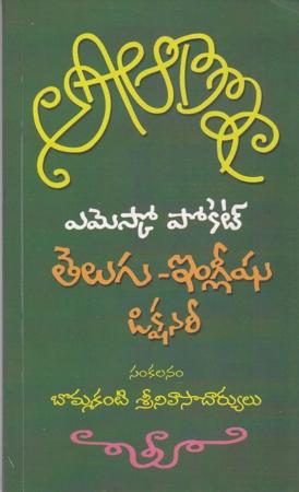 Aa Aaa Ee Eee Telugu English Dictionary Telugu Book By Bommakanti Srinivasacharyulu