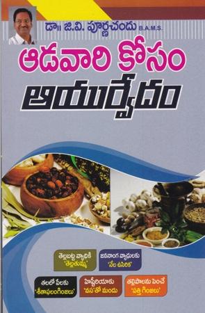 Aadavari Kosam Ayurvedam Telugu Book By Dr. G.V.Purnachandu