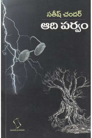 Aadi Parvam Telugu Book By Satish Chandar