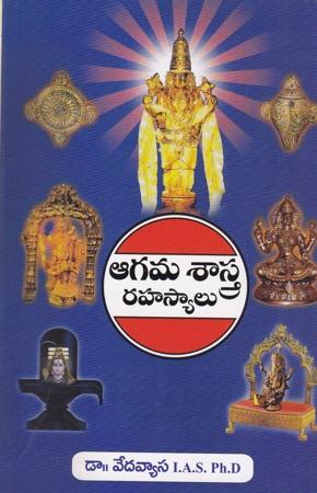 Aagama Sastra Rahasyalu Telugu Book By Dr. Vedavyasa