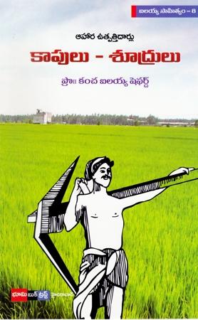 Aahara Vuthpatthidaarlu Kaapulu - Sudrulu Telugu Book By Kancha Ilaiah Shepherd