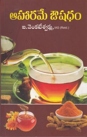 Aaharamae Aoushadham Telugu Book By I.Venkateswarlu
