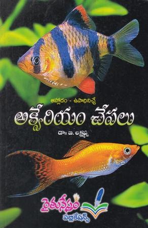 Aahladam - Upadhinichhe Aquarium Chepalu Telugu Book By Dr B.Lakshmappa