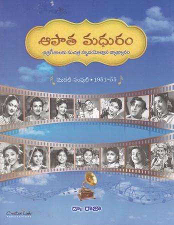 Aapaatha Madhuram Telugu Book By Dr. Raja