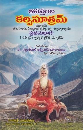 Aapastamba Kalpa Sutram Pradhama Bhagam Telugu Book By Dr. Nallantighal Lakshmi Narasimhacharyulu