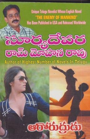 aaro-rudrudu-telugu-novel-by-suryadevara-ram-mohana-rao-novels