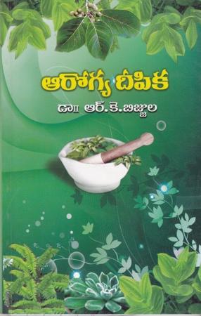 Aarogya Deepika Telugu Book By Dr. R.K.Bijjala