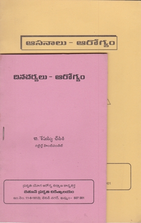 Aasanalu - Arogyam And Dinacharyalu - Arogyam Telugu Book By B.Seshaiah Chowdary