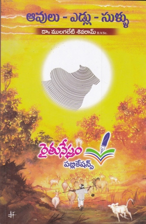 Aavulu - Edlu - Sullu Telugu Book By Dr Mulagaleti Sivaram