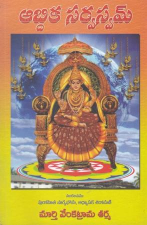 Abdika Sarvaswam Telugu Book By Murthy Venkatrama Sharma