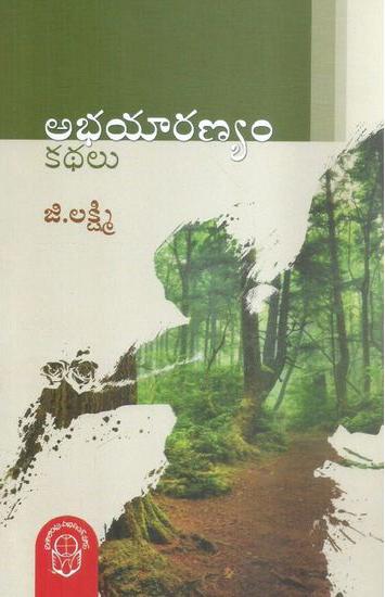 Abhayaranyam Kathalu Telugu Book By G.Lakshmi