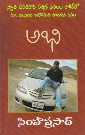 Abhi Telugu Book By Simhaprasad
