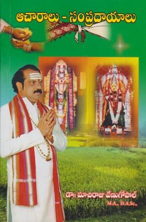 acharalu-sampradhayalu