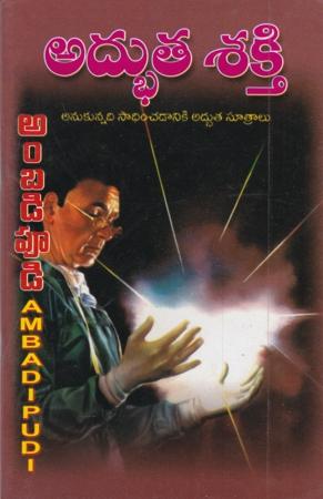 Adbhuta Sakthi Telugu Book By Ambadipudi