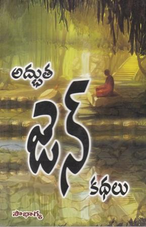 adbhuta-zen-jen-kathalu-telugu-book-by-sowbhagya