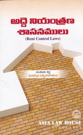 Adde Niyantrana Sasanamulu Telugu Book By Pendyala Satyanarayana (Rent Control Laws)
