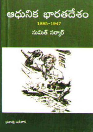 Adhunika Bharatadesam 1885 - 1947 Telugu Book By Sumit Sarkar