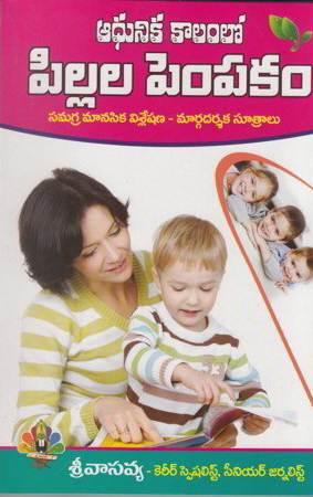 Adhunika Kalamlo Pillala Pempakam Telugu Book By Sree Vasavya