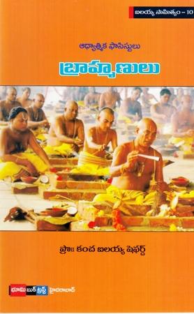 Adhyatmika Fascistlu - Brahmanulu Telugu Book By Kancha Ilaiah Shepherd