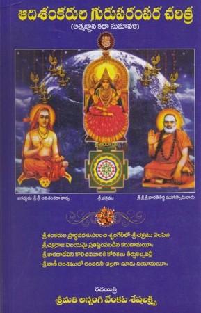 Adisankarula Guru Parampara Charitra Telugu Book By Annamgi Venkata Seshalakshmi