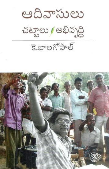 adivasulu-chattalu-abhivruddhi-telugu-book-by-k-balagopal