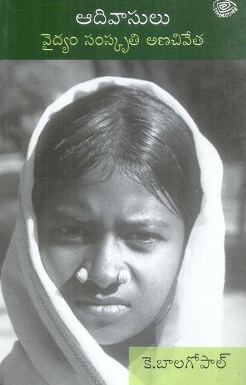 adivasulu-vaidyam-samskruti-anachiveta-telugu-book-by-k-balagopal