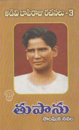 Adivi Bapi Raju Rachanalu - 3 (Tupalu) (Sanghika Navala) Telugu Book By Adivi Bapi Raju