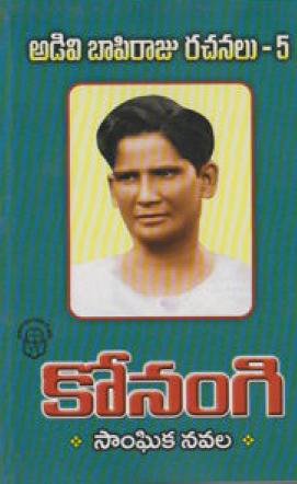 Adivi Bapi Raju Rachanalu - 5 (Konangi) (Sanghika Navala) Telugu Book By Adivi Pabi Raju