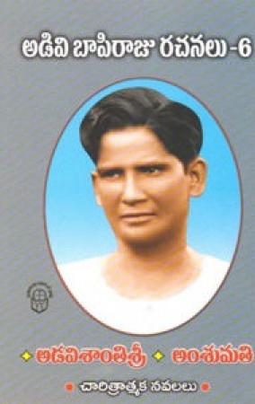 Adivi Bapi Raju Rachanalu - 6 (Adavisanthisri - Amsumathi) (Charitratmaka Navalalu) Telugu Book By Adivi Pabi Raju