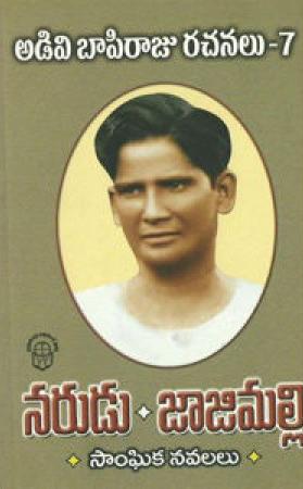 Adivi Bapi Raju Rachanalu - 7 (Narudu - Jajimalli) (Sanghika Navalalu) Telugu Book By Adivi Pabi Raju