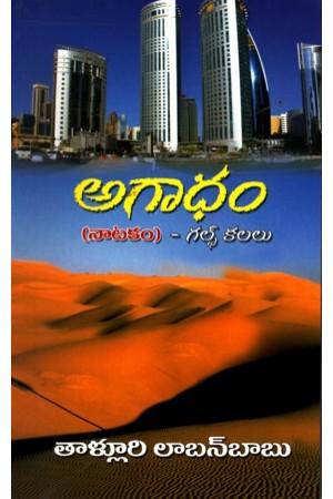 Agaadham (Natakam) - Gulf Kalalu Telugu Book By Talluri Laaban Babu