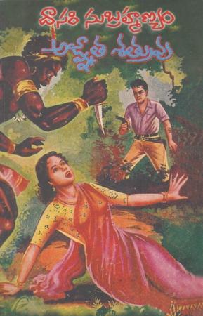 Agnaata Satruvu Telugu Book By Dasari Subrahmanyam