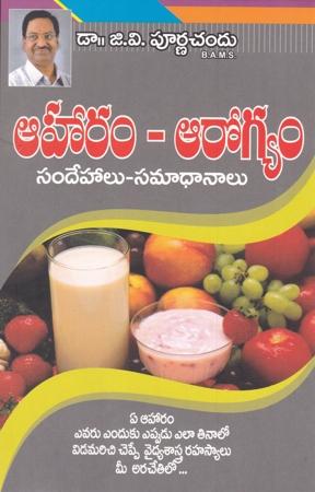 Aharam - Arogyam (Sandehalu - Samadhanalu) Telugu Book By Dr. G.V.Purnachand